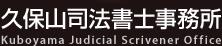 久保山司法書士事務所/福岡市・司法書士/会社設立/相続/成年後見/